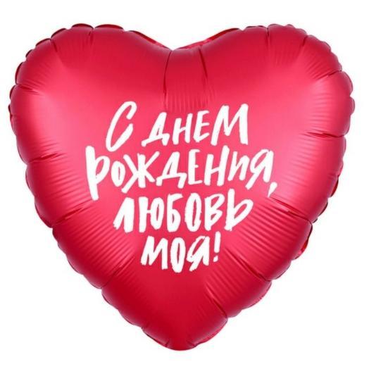 """Шар фольгированный """"С днем рождения, моя любовь"""""""