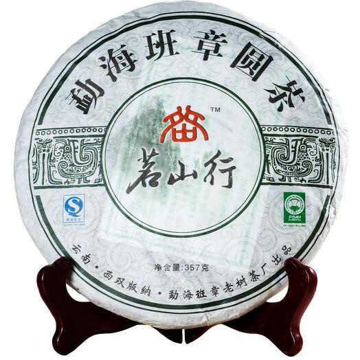 "Пуэр прессованнный ""Мин Шань Син гу шу шен пуэр 2009 г"", блин 100 гр"
