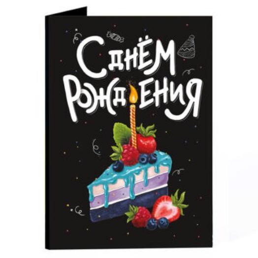 Открытка с шоколадом С днем рождения