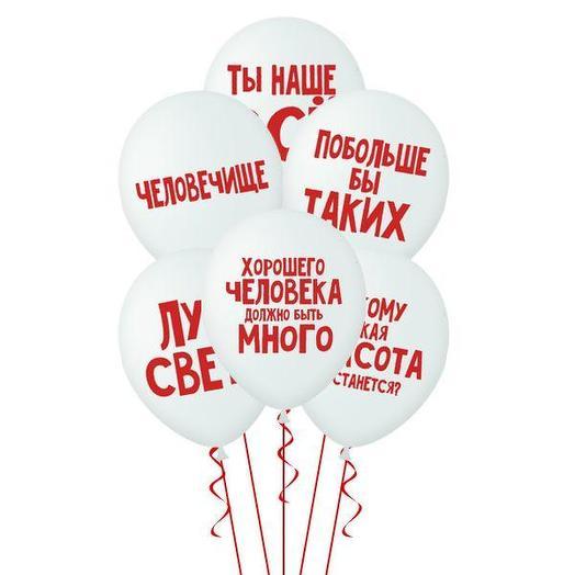 """Воздушный шар с гелием """"Хвалебные шарики"""""""