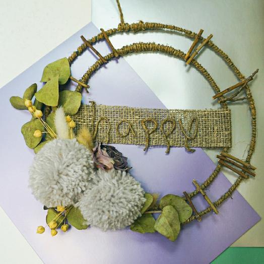 """Венок ручной работы с сухоцветами и декором """"Happy"""""""
