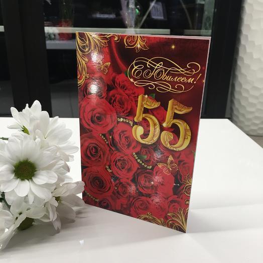 Открытка «С юбилеем 55 лет»