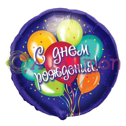 Шар фольгированный С днем рождения