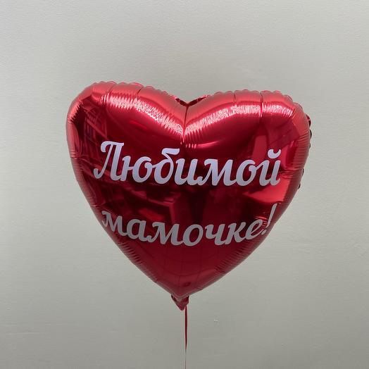 Шар Сердце «Любимой мамочке!»