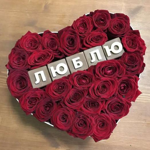 Сердце люблю: букеты цветов на заказ Flowwow