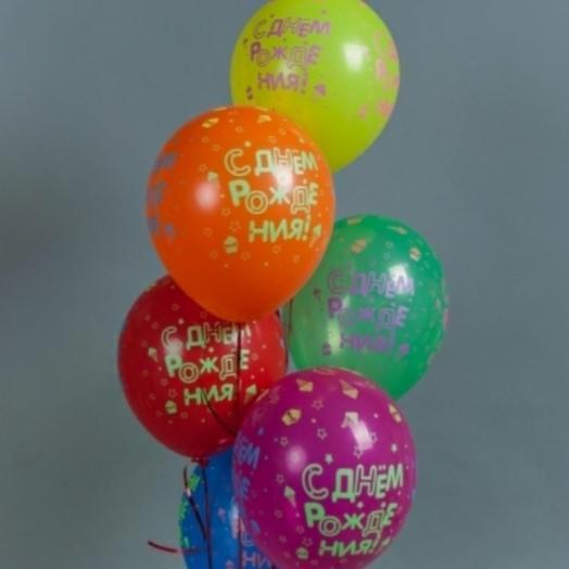5 шаров с днем рождения