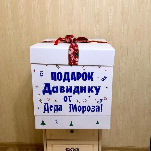 Коробка для подарка. Коробка сюрприз