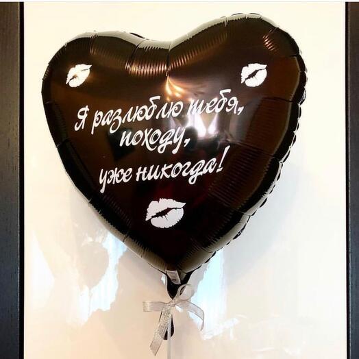 "Шар сердце с надписью  ""не разлюблю"""