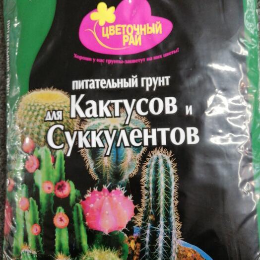 Грунт питательный для кактусов и суккулентов