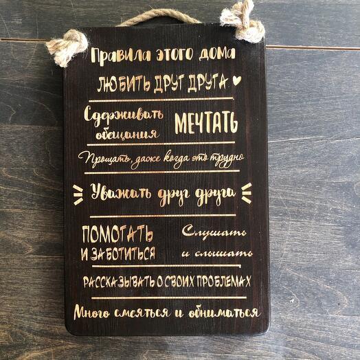 Интерьерная доска «Правила дома»