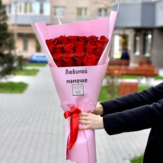 """Букет из роз """"Любимой мамочке"""""""
