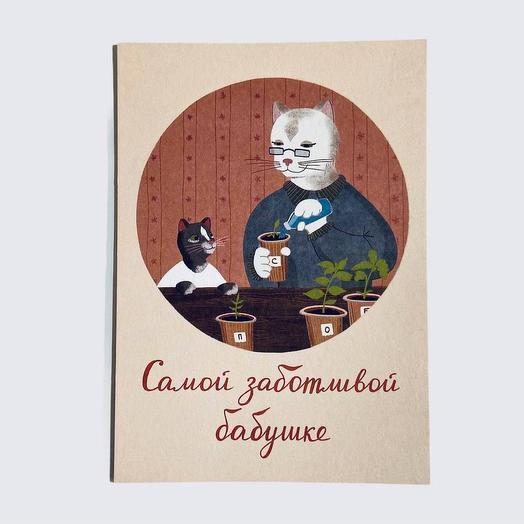 Открытка почтовая Самой заботливой бабушке