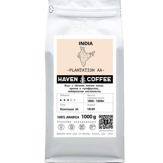 Кофе Haven Индия АА 1 кг