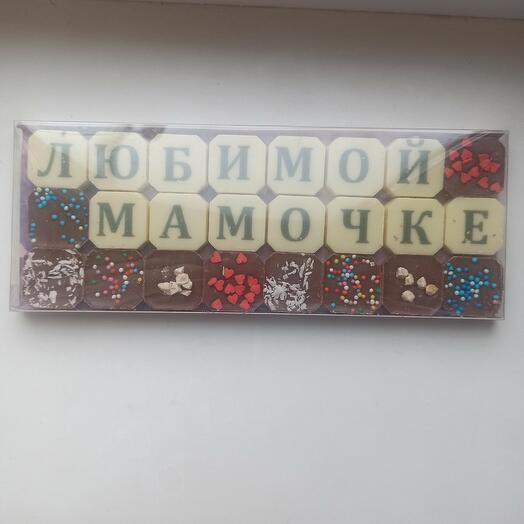 Набор шоколадных мини-плиток с надписями