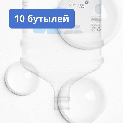 Комплект горной воды Ever, 10 бутылей,  тара многооборотная