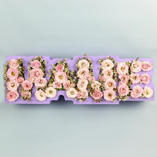 Композиция МАМЕ с розами и хамелациумом