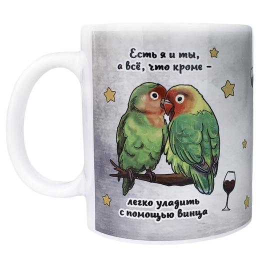 """Кружка Cute Cat """"Я и ты. Попугайчики"""""""