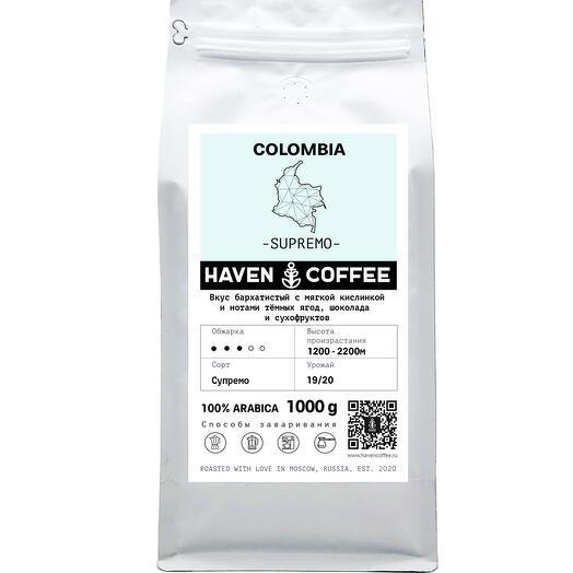 Кофе Haven Колумбия Супремо 1 кг