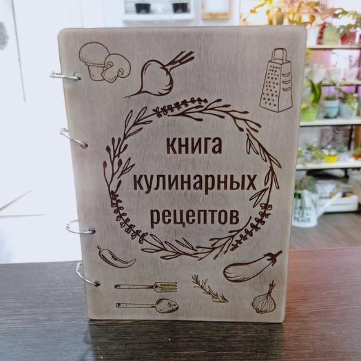 "Блокнот ""Кулинарный"""