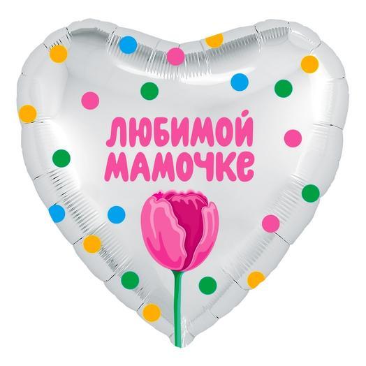 """Шар фольгированный """"Любимой мамочке"""""""