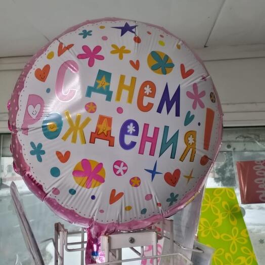 Шар фольгированный С днём рождения (круглый)