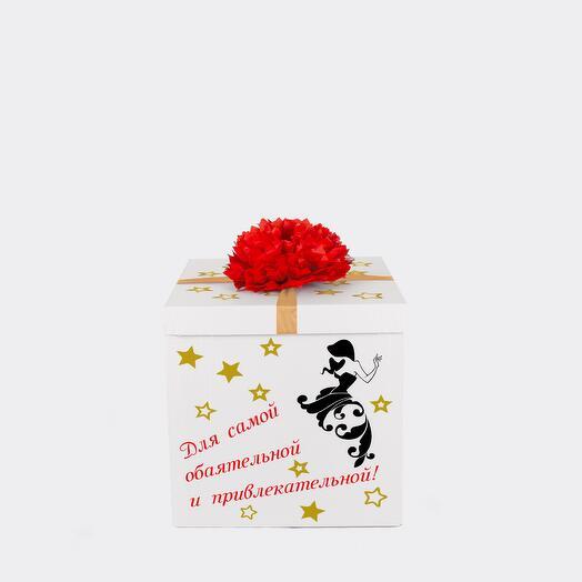 """Коробка-сюрприз """"Для самой обаятельной и привлекательной"""" без шаров"""