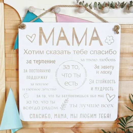 Интерьерная досочка «Мама»