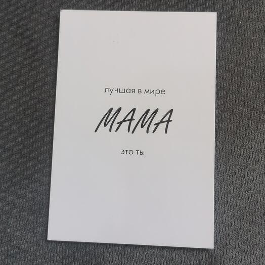 Мини открытка для мамы
