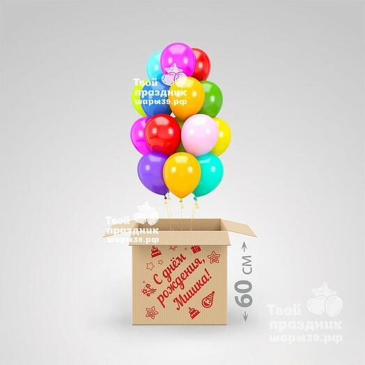 Коробка с 15 гелиевыми шарами (25см)