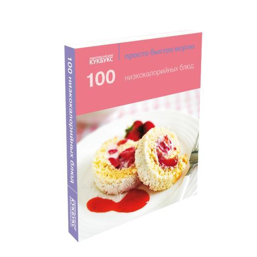 Книга «100 низкокалорийных блюд» («Просто Быстро Вкусно»)