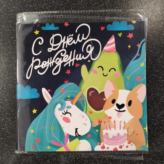 """Шоколадная открытка """"С днем рождения (единорог, корги, авокадо)"""""""
