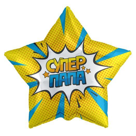 """Шар фольгированный """" Супер папа"""""""