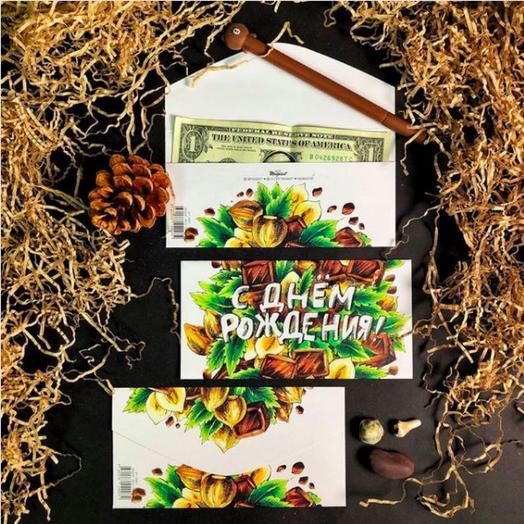 Конверт для денег Лесные орехи