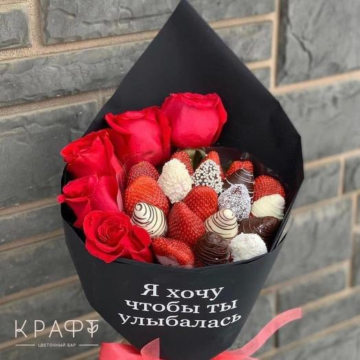 """Strawberry bouquet """"I want you to smile"""""""
