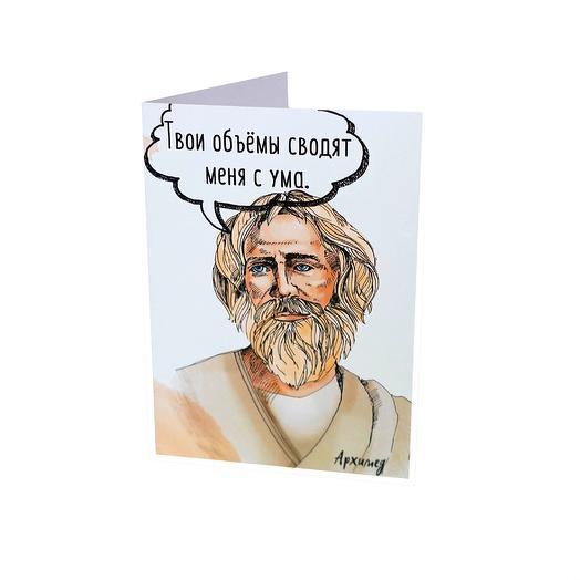 """Открытка BeLucky """"Архимед. Объемы"""""""