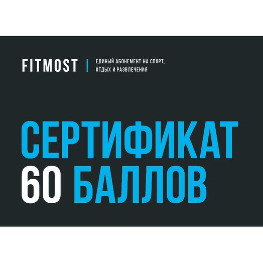 Подарочный сертификат FITMOST на 60 баллов