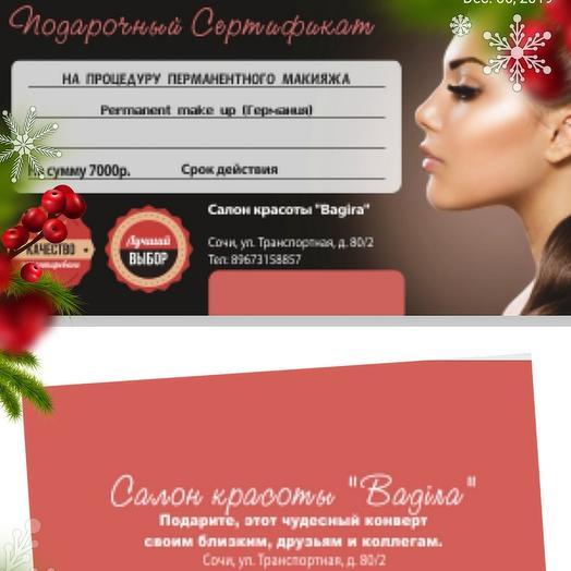 Подарочный Сертификат на процедуру перманентного макияжа: букеты цветов на заказ Flowwow