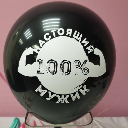 Воздушные шары для мужчин (а76)