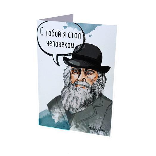 "Открытка BeLucky ""Дарвин. Стал человеком"""