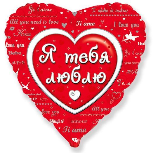 Шар в виде сердца любовное послагние