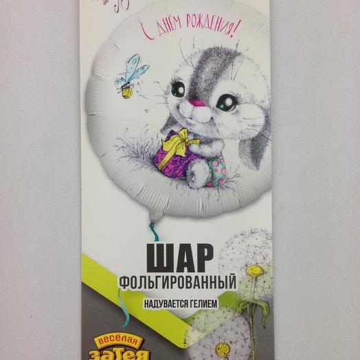 """Шар фольгированный """"С Днём Рождения"""" (зайка)"""