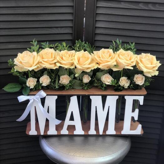 Розы в рамке Маме
