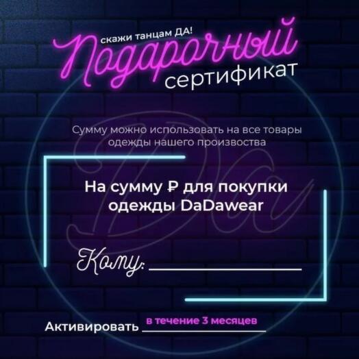 Сертификат на N-сумму для покупки одежды DaDaWear