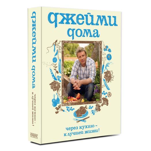 Книга «Джейми дома»