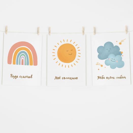 Набор из 3-х постеров для детской комнаты 30х42 см в подарочном тубусе