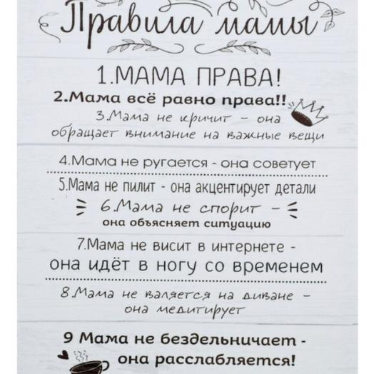 Картина на холсте ПРАВИЛА МАМЫ
