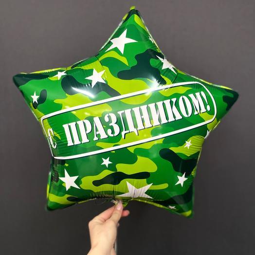 Мужской шар звезда с праздником