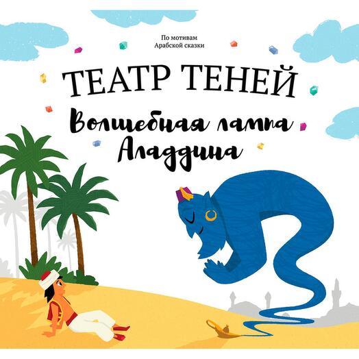 Книга Театр Теней Волшебная лампа Аладдина