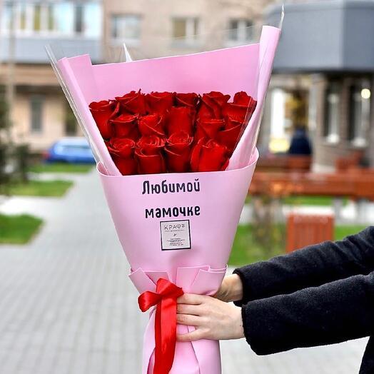 15 роз любимой мамочке