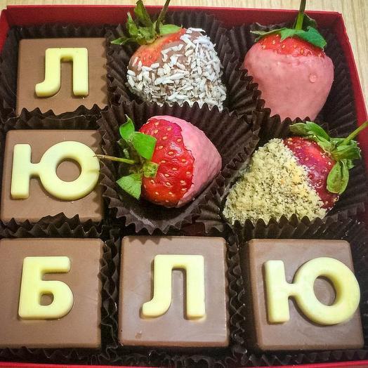 """Клубничная композиция """"Шоколадные буквы"""""""
